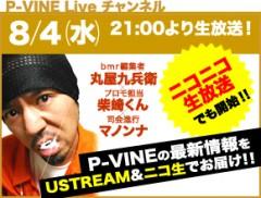 8月4日(水)21時からUSTREAM「P-VINE Liveチャンネル」&二コ二コ生放送「ちゃんねる P-VINE」にて新譜紹介番組を生配信!