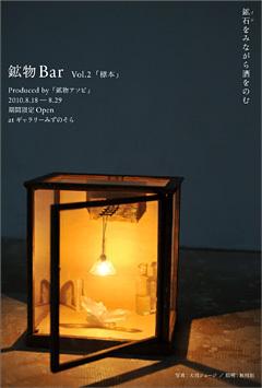 『鉱物アソビ』プロデュース「鉱物Bar」、今年も開催!