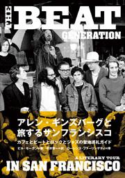 THE BEAT GOES ON…Vol.2 『サンフランシスコ ビート ガイド 2010』@トーキョー・ヒップスターズ・クラブ開催!