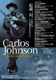 カルロス・ジョンスンの1年半ぶり、3度目となる単独来日ツアー、6都市7公演が決定!