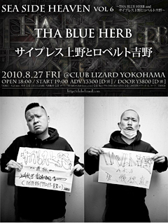 サイプレス上野とロベルト吉野 / THA BLUE HERB出演、「SEA SIDE HEAVEN VOL.6」8/27(金)開催!!