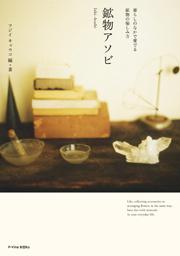 『鉱物アソビ』著者・フジイキョウコさんが、8/16(月)J-WAVE「BOOM TOWN」に出演!