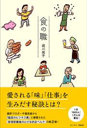 迫川尚子・著『食の職』、中島孝志さんのブログ「通勤快読」にて紹介!