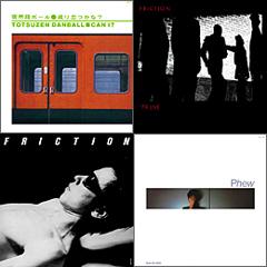 FRICTION / Phew / 突然段ボール、「レコード・コレクターズ2010年9月号」で紹介されました!