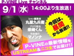 P-VINE 新譜情報を生放送 !! 今回もUSTREAM & ニコニコ生放送で配信!