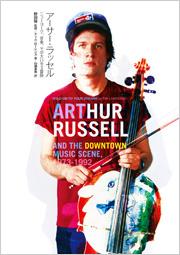 『アーサーラッセル』、「Rittor Music Port」にて紹介されました!