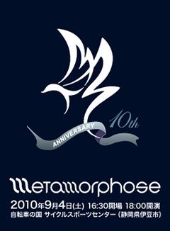 いよいよ今週末9/4(土)!MORITZ VON OSWALD TRIO / THE ALBUM LEAF / 七尾旅人 出演「Metamorphose 2010」開催!