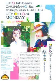 """石橋英子 with ジム・オルーク、山本達久 / 蔡忠浩(bonobos)、PARCO presents「very """"Q""""show」に出演決定!"""