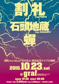 割礼 / 石頭地蔵出演、10/23(土)『星を見る』発売記念ライブ@福岡開催!