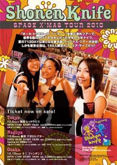 少年ナイフ、東名阪・クリスマス・ツアーが決定! しかも東京公演は、150 人限定のプレミア・ライブだっ!!