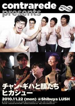 チャン・ギハと顔たち来日公演、第二弾が追加発表!ヒカシューとの対バン決定!9/25チケット先行発売開始!