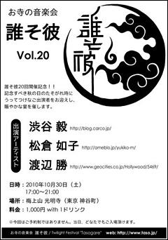松倉如子、最新LIVE情報をUP!