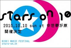 七尾旅人 / やけのはら / 二階堂和美、10/10「STARS ON 10」@岡山 出演!