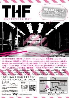 Shleeps a.k.a.辻凡人(bonobos) / COMBOPIANO / Eccy、『TOKYO HYPER FACTORY』に出演!