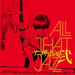 大ヒット作ジブリ・ジャズを手がけたAll That Jazzによるアニメの人気曲のジャズカバー集の第2弾がレコチョク ジャズ・クラシックサイトにてイチオシ展開中!!
