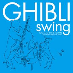 ジブリ名曲のジャズ・カヴァー作品にまた一つ傑作が加わった!「ジブリ+スウィング+ふんわりヴォーカル」でお届けする、ジブリ・スウィングがレコチョク ジャズ・クラシックサイトにてイチオシ展開中!!