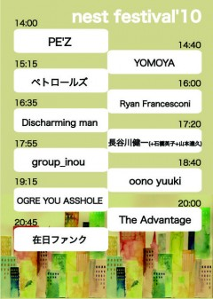 在日ファンク / 長谷川健一(+石橋英子+山本達久) / Ryan Francesconi(fromUS)、10/24(日)「nest festival'10」出演!!