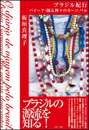 『ブラジル紀行』板垣真理子トークイベント開催!11月17日より毎週水曜全3回