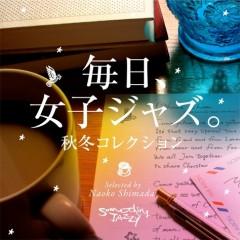 「女子ジャズ」というキーワードを世に広めた島田奈央子の選曲によるコンピが登場!女性向けかつこの季節にピッタリの20曲をセレクト。