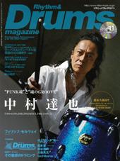 中村達也(FRICTION)、現在発売中のリズム&ドラム・マガジン11月号表紙に登場!