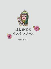 10/31「トランス・ワールド・ミュージック・ウェイズ」に若山ゆりこさん出演!