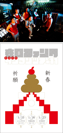 在日ファンク、「新春祈願ワンマンツアー'11」開催決定!!&タワーレコード購入特典DVDの予告編映像が公開!!