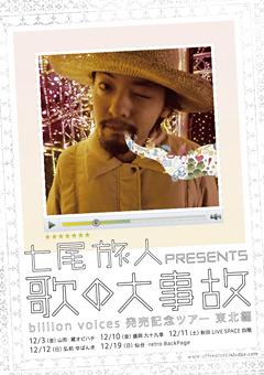 七尾旅人、『billion voices』発売記念ツアー、遂に全日程発表!こんどは東北全県周ります!!