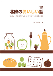 「SPICE cafe」で11月17日~月末まで「北欧のおいしい話」企画開催!