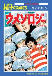 『ウメゾロジー』金子デメリン先生の新連載「ぽみゅ」がMUSICSHELFでスタート!