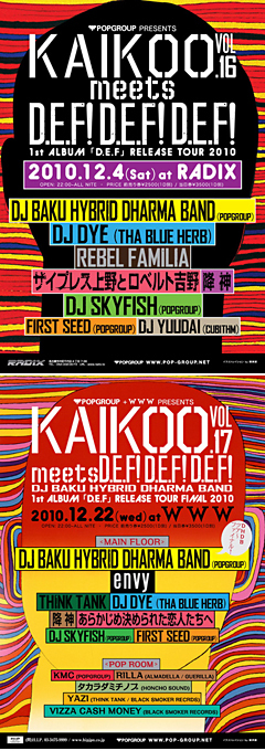 DJ BAKU HYBRID DHARMA BANDのリリースツアー版『KAIKOO』12/4(土)名古屋、12/22(水・祝前日)東京に、サイプレス上野とロベルト吉野、降神が出演!
