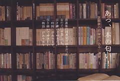 山本精一さんの文学絵の展示・販売も!恵文社企画展『あっ、本の匂い!放課後の図書室のある二週間』