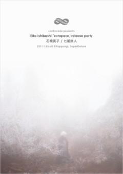 2011/1/8(土) @ 六本木 SuperDeluxe, 石橋英子『carapace』リリース記念ライブ、本日11/19(金)12:00から先行発売開始!七尾旅人を迎えての、この日だけのソロ対決ライブ!