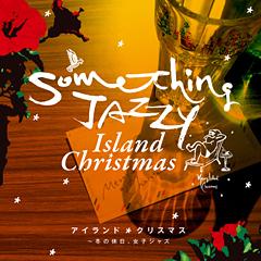 女子ジャズライブ開催!「Something Jazzy アイランド・クリスマス ~冬の休日、女子ジャズ。」の島田奈央子がイベントをプロデュース!