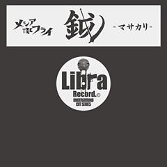 メシアTHEフライ、12月15日発売の1stアルバム『MESS -King Of Dope-』から、先行シングル「鉞 -マサカリ-」配信開始!