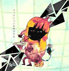 圧巻のライブが話題のロック界の奇行師アルカラ!12/8発売のアルバムからの先行シングルの着うた(R)がレコチョクにて独占先行配信開始!!