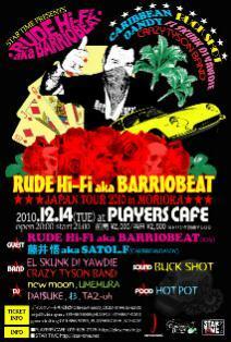EL SKUNK DI YAWDIE、12/14『RUDE Hi-Fi aka BARRIOBEAT JAPAN TOUR』@ 盛岡に出演!12/23には RYUDENのフロントマンとの強力タッグで送るソロジョイントスペシャルLIVE!