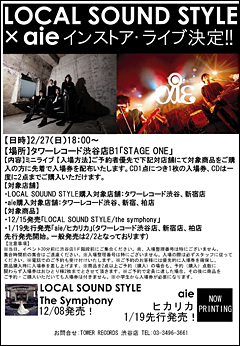 aie、2011年2月27日タワーレコード渋谷店にてインストア・ライブ決定!