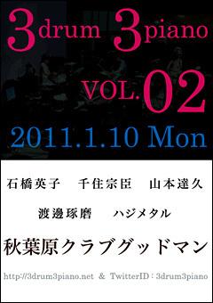 石橋英子・千住宗臣・山本達久によるドラム&ピアノライブが「3drum3piano」!!!!! 第二回開催決定!今度はピアノだ!!