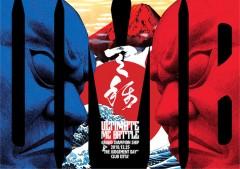 """いよいよ12/25(土)!!「ULTIMATE MC BATTLE GRAND CHAMPION SHIP 2010 """"THE JUDGEMENT DAY""""」@ 川崎クラブチッタ!!!!!"""