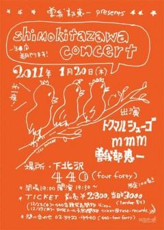 """トクマルシューゴ、「曽我部恵一 presents """"shimokitazawa concert""""」に出演決定!"""