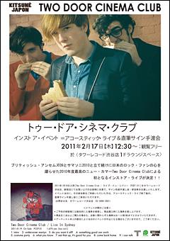 TWO DOOR CINEMA CLUB、超プレミアムなインストア・ライブ&USTREAM生配信が決定!!
