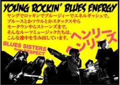 BLUES SISTERS from RESPECT、吉祥寺のライブに出演決定!