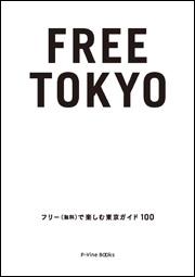 2011/1/27(木)TBSラジオ「森本毅郎・スタンドバイ!」で岡崎武志さんが『FREE TOKYO』を紹介。