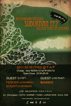 SUBURBAN、2/10にリリースパーティー開催決定!