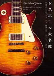 Rittor Music Port、ギターチャンネルにて『レスポール大名鑑』が紹介されました!