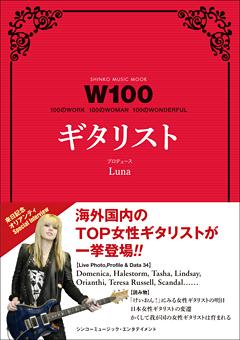 大久保初夏(BLUES SISTERS from RESPECT)、シンコー・ミュージック刊行の『W100ギタリスト』に登場!