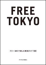 NEWSポストセブンで鴻巣友季子さんが『FREE TOKYO』を紹介!