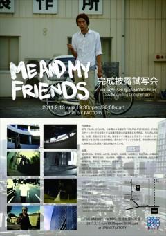 tenniscoats(テニスコーツ)、oono yuuki、ねろ (赤い疑惑)等が音楽提供している映像作品『ME AND MY FRIENDS』の完成披露試写会が2/13(日)、渋谷UPLINKにて開催!