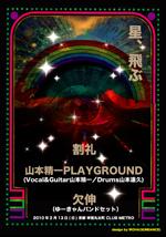 2/13@京都メトロ 「割礼」、「山本精一PLAYGROUND」、「欠伸 (ゆーきゃん バンドセット)」というすさまじいラインナップで『星、飛ぶ」開催!