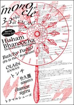 OLAibi、トクマルシューゴ、竹久圏(KIRIHITO)出演のSpecial Session Live決定!